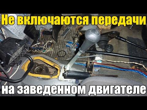Не включаются передачи на заведенном двигателе. Нет сцепления. Просто о сложном