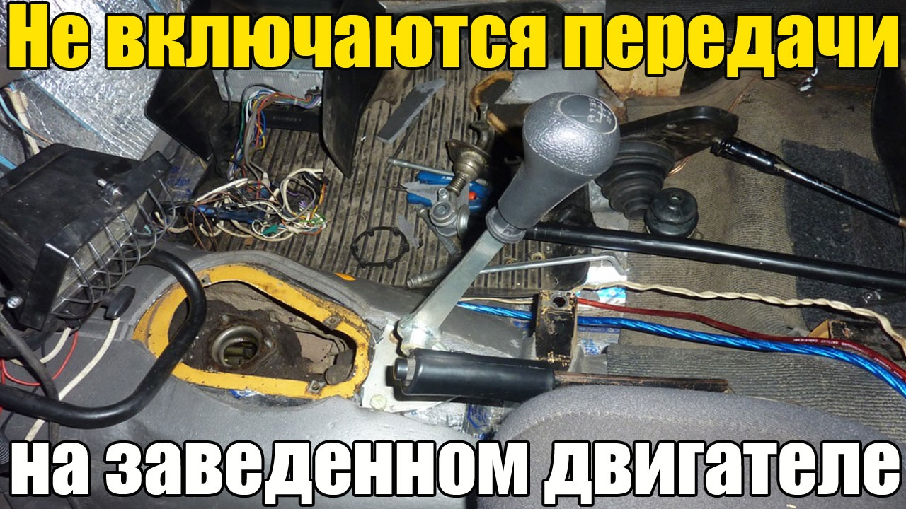 Не включаются передачи (на заведенном двигателе). Нет сцепления. Просто о сложном