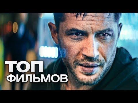 10 ФИЛЬМОВ С УЧАСТИЕМ ТОМА ХАРДИ! - Ruslar.Biz