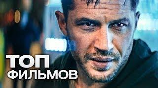 10 ФИЛЬМОВ С УЧАСТИЕМ ТОМА ХАРДИ!