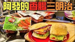 [唬男大主廚]香腸三明治