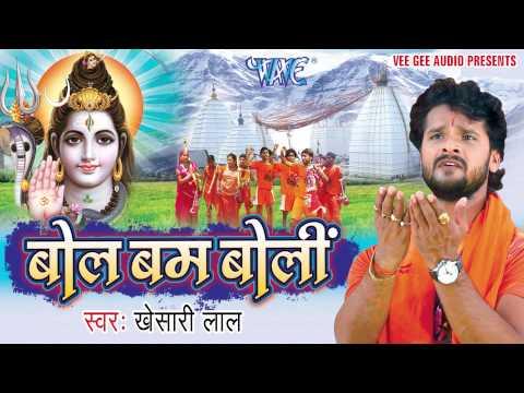 HD भोले नाथ हवे - Bhole Nath Hawe - Khesari Lal - Bol Bum Boli - Bhojpuri Kanwar Songs 2015