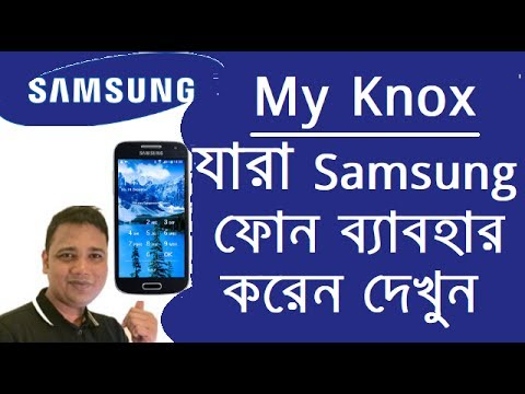 Samsung ফোনে My Knox কি ? কিভাবে কাজ করে What is My Knox For Samsung phone user ? How It works