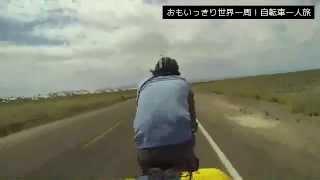 ライブ配信をしながら、自転車で世界一周の旅をしています。 2014年6月3...