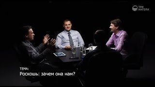 Библия и финансы. Роскошь: зачем она нам?