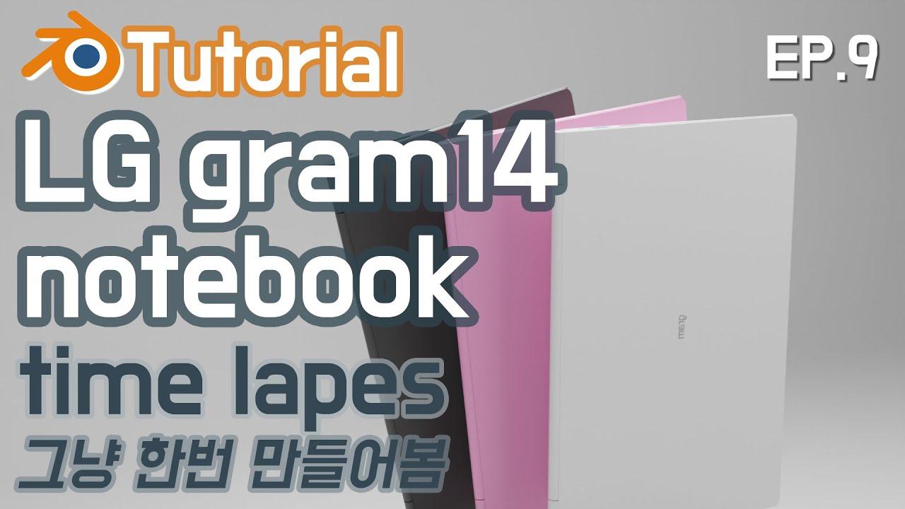"#LG gram14 notebook (블렌더 모델링 ""노트북"") #Blender 3d 기초 timelapes"