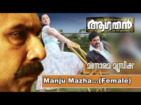 Manju Mazha Kattil Lyrics - Aagathan Malayalam Movie Songs Lyrics