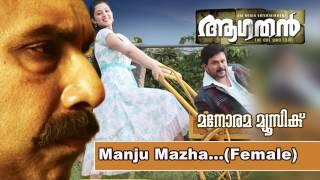 Manju Mazha (Female) | Aagathan