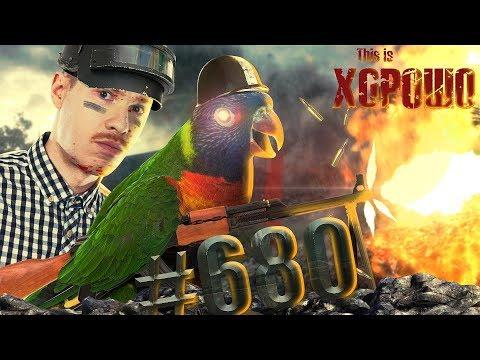 This is Хорошо - Попугай с автоматом #680