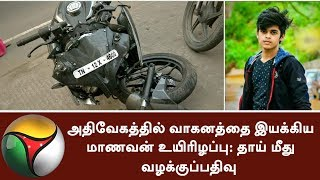 Case filed against Mother for the death of her son who driven bike fastly | #Chennai #BikeAccident
