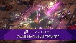 [RU] Livelock - Официальный трейлер