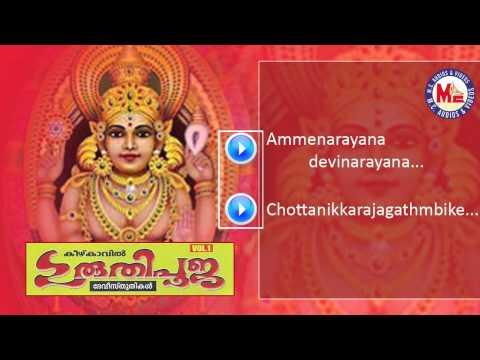 ഗുരുതിപൂജ | Guruthi Pooja |  Hindu Devotional Songs Malayalam | Chottanikkara devi Songs