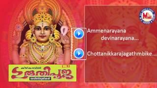 Guruthi Pooja | Malayalam Devotional Album | Audio Jukebox