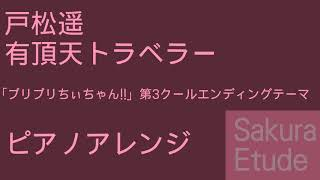 「プリプリちぃちゃん!!」の第3クールエンディングテーマ「有頂天トラベ...