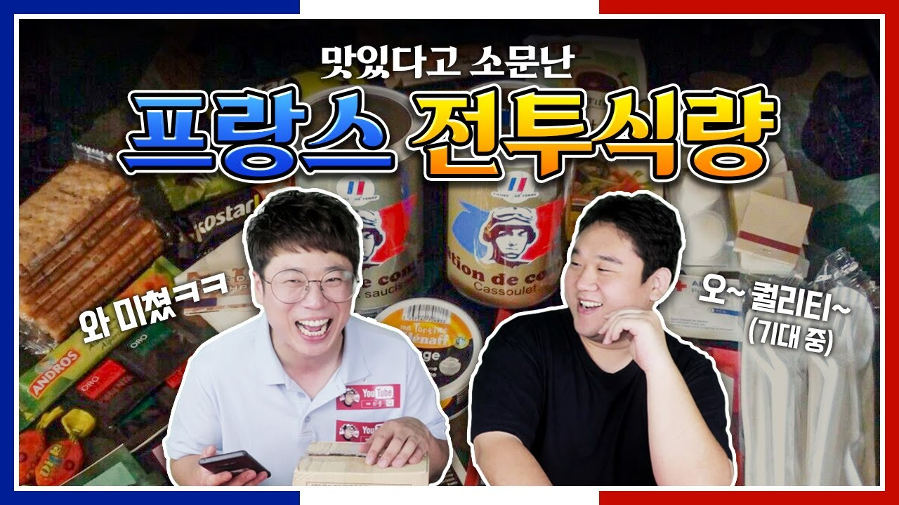[S홀] 프랑스 전투식량을 먹어 보자!!