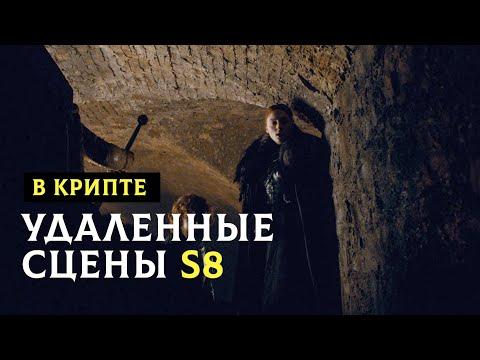 Удаленные сцены Игры престолов 8 (в крипте Винтерфелла)