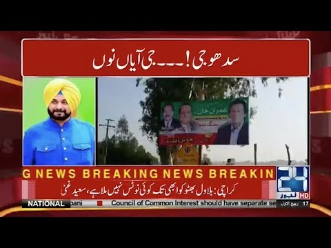 Exclusive!!! Navjot Singh Sidhu Statement On Pakistan Visit | 24 News HD