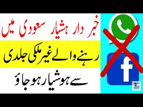 Download Saudi Arabia Important News Social Media Whatsapp Facebook
