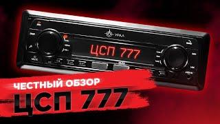 Головное устройство  УРАЛ 777 CSP