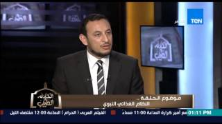 الكلام الطيب - د/عبد الباسط محمد يشرح أول أساسيات النظام الغذائي النبوي من خلال فوائد زيت الزيتون