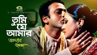 Tumi Je Amar   ft Riaz , Purnima   by S I Tutul   Akash Chowa Bhalobasha