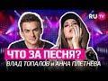 Влад Топалов и Анна Плетнёва читают комментарии mp3