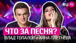 Влад Топалов и Анна Плетнёва читают комментарии