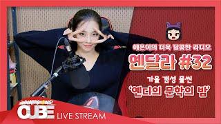 예은이의 더욱 달콤한 라디오(CLC YEEUN'S SWEET RADIO) - #32 옌달라 꿀소통
