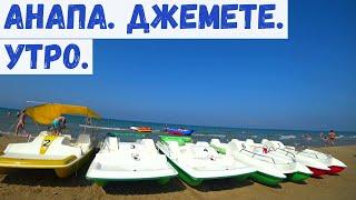 Анапа Утро Пляж Джемете