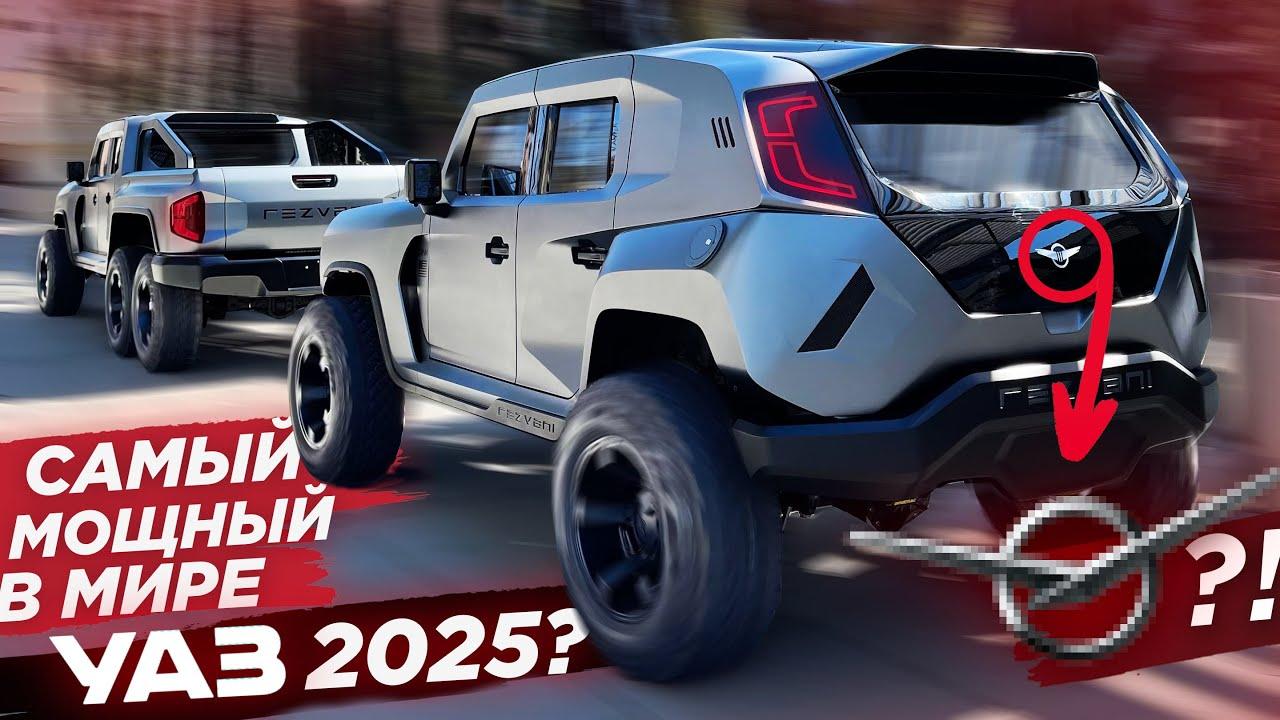УАЗ 6x6 2025?! Самые мощные SUV в мире - 1000 л.с. REZVANI TANK и REZVANI HERCULES 6x6!