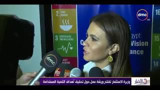 الأخبار - وزيرة الإستثمار