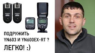 Canon 5D mark III, вспышки YN600ex-rt, пульт ДУ YN603c. Как всё это запустить(Только вчера залил видео, где описал проблему, с которой столкнулся при попытке одновременного подключения..., 2016-03-24T12:51:07.000Z)