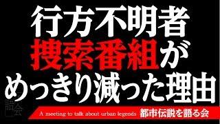 行方不明者捜索番組がめっきり減った理由 【都市伝説動画】 thumbnail
