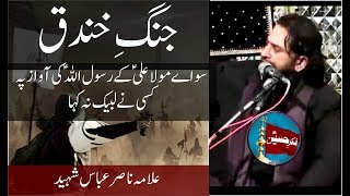 Jang e Khandaq   Allama Nasir Abbas Multan