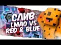 СЛИВ РП LMAO V5 Red Blue ЛМАО РЕСУРС ПАК FPS BOOST VimeWorld Minecraft mp3