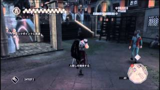 ASSASSIN'S CREED II Sequence9 カーニヴァル1486年 Memory2 苦難の乙女