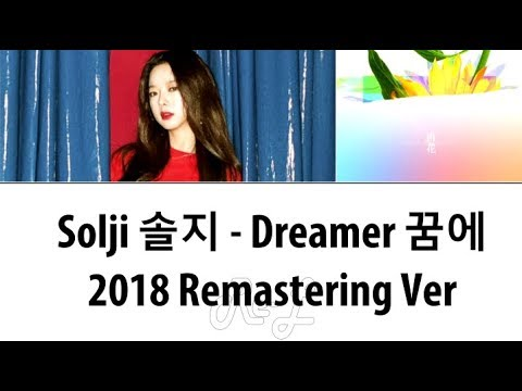 Free Download Exid Solji (솔지) - Dreamer (꿈에) (2018 Remastering) (lyrics English/rom/han) Mp3 dan Mp4
