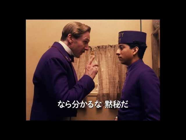 映画『グランド・ブダペスト・ホテル』特報