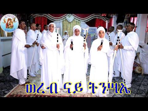 ወረብ ናይ ትንሳኤ eritrean orthodox tewahdo church