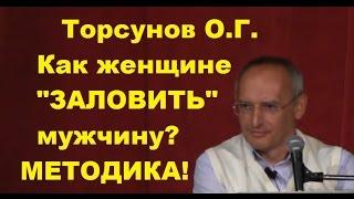 """Торсунов О.Г. Как женщине """"ЗАЛОВИТЬ"""" мужчину? МЕТОДИКА!"""