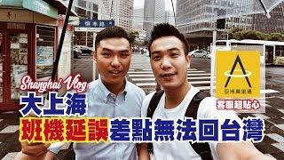 上海意外兩天的小旅行 Part.2  | Solo Travel in Shanghai | EP 4