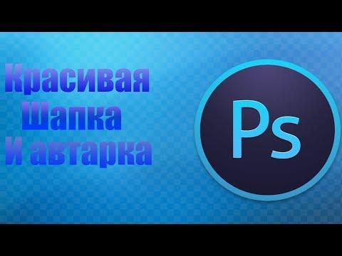 Как сделать красивую шапку для канала YouTube в Photoshop cs 6
