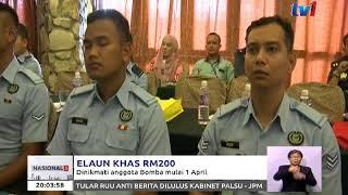 ELAUN KHAS RM200 – DINIKMATI ANGGOTA BOMBA MULAI  1 APRIL [21 MAC 2018]