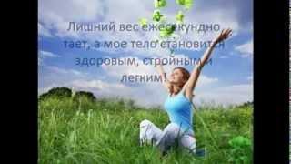 Аффирмации для похудения 100% эффект