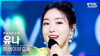 [안방1열 직캠4K] 브레이브걸스 유나 'Pool Party' (Brave Girls YUNA FanCam)│@SBS Inkigayo_2021.06.20.
