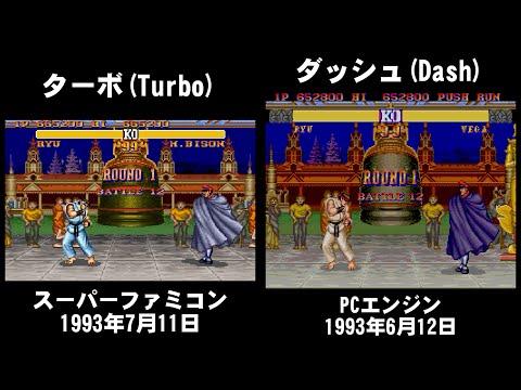[2/2] ストII ターボ(スーパーファミコン)とダッシュ(PCエンジン)の比較