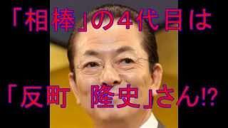 「相棒」シーズン14の水谷豊の相棒は反町隆史に決定!? 反町隆史は仲間...
