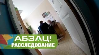 Украинская медреформа  Ворожка вместо семейного врача!   Абзац!   14 02 2017