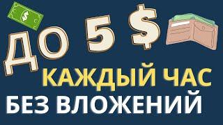 ПРОСТЕЙШИЙ ЗАРАБОТОК В ИНТЕРНЕТЕ БЕЗ ВЛОЖЕНИЙ Как заработать деньги подростку