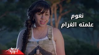 Allemto Elgharam - Naaoum علمته الغرام - نعوم